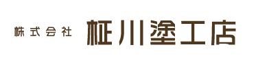 株式会社 柾川塗工店