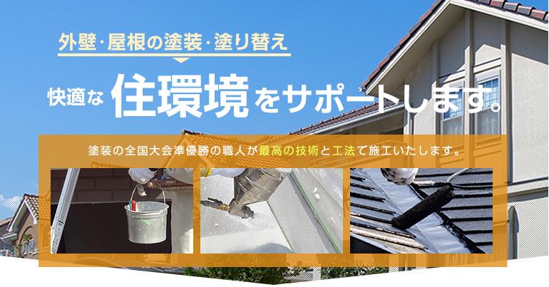 外壁・屋根の塗装・塗り替えで 快適な住環境をサポートします。
